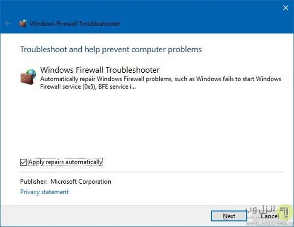 استفاده از Troubleshooter برای رفع مشکل کار نکردن فایروال در ویندوز 10