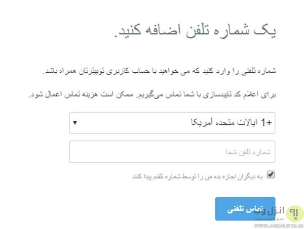 روش رفع مشکل شماره ایران برای لاک شدن اکانت توییتر