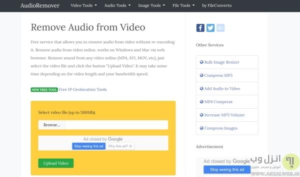 ابزار حذف صدای فیلم آنلاین AudioRemover