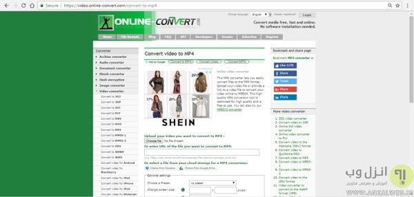 Online Convert برای تبدیل آنلاین WMV به MP4 و..