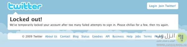 لاک شدن اکانت توییتر به دلیل درخواست ورود به حساب بیش از حد