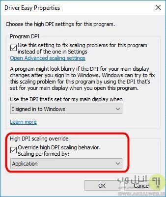 مشکل تار بودن نوشته ها در ویندوز 7