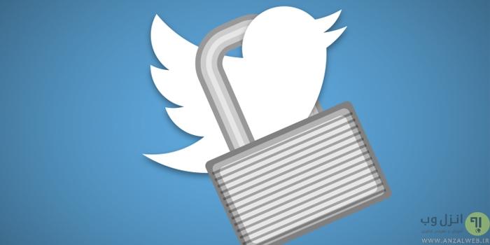 حل مشکل شماره ایران ، لاک شدن و تعلیق اکانت توییتر