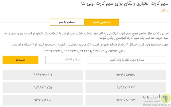 فعال سازی سیم کارت ایرانسل 4g