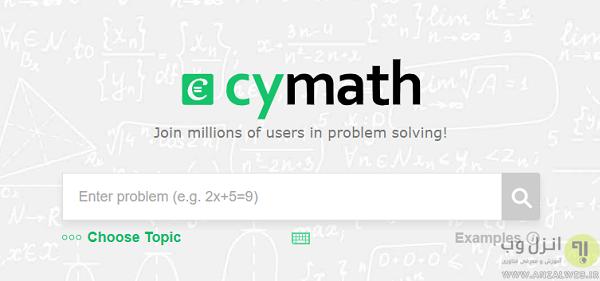 سایت برای حل مسائل ریاضی