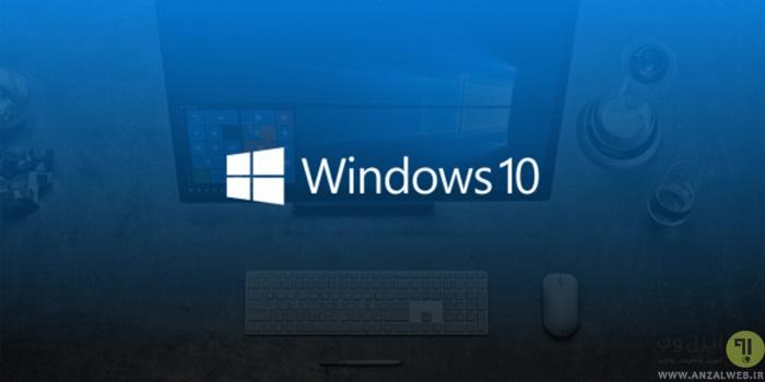 تفاوت نسخه های ویندوز 10، انتخاب نسخه مناسب شما