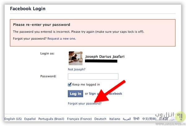 فراموش کردن پسورد فیس بوک