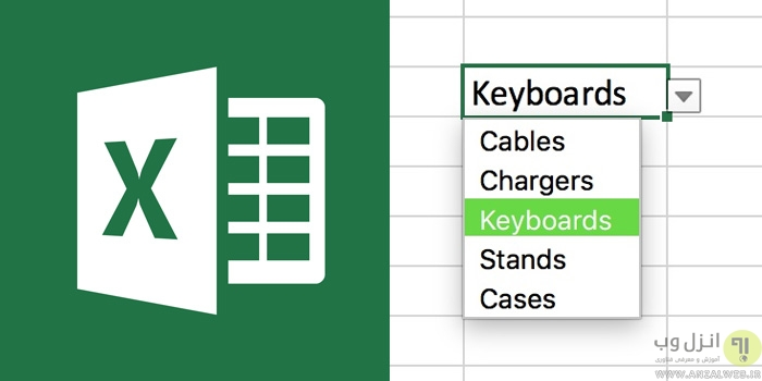 ایجاد لیست کشویی ساده و پیشرفته (Drop-down List) در اکسل