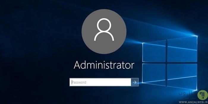 فعال کردن و رفتن به Administrator ویندوز 10 ، 8 و 7
