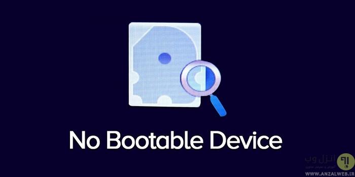 حل مشکل ارور No Bootable Device در لپ تاپ و کامپیوتر