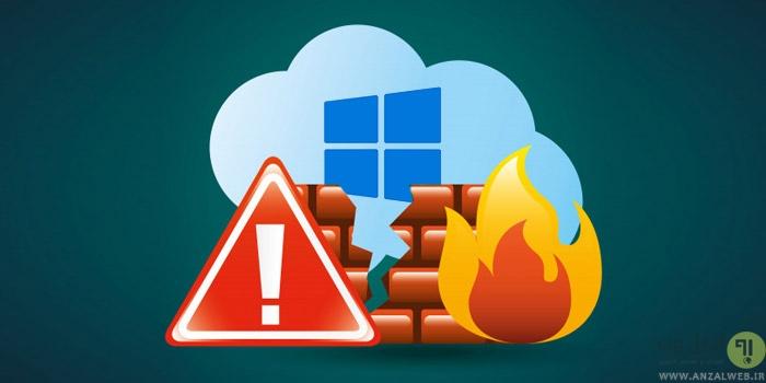 حل مشکل کار نکردن و روشن نشدن فایروال در ویندوز 10