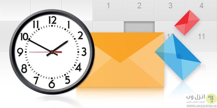 ارسال ایمیل زمان بندی شده در جیمیل