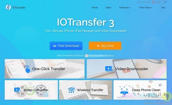 امکانات جدید نرم افزار IOTransfer 3.3