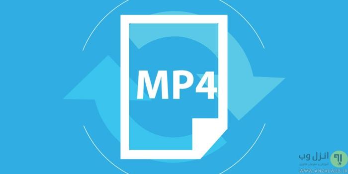 تبدیل آنلاین فایل به فرمت MP4