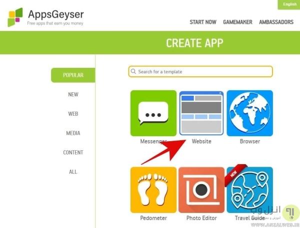 سرویس تبدیل سایت به اندروید AppsGeyser