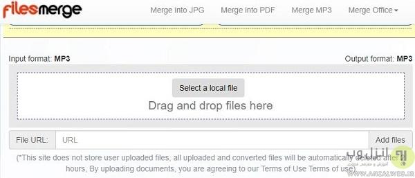 اتصال چند فایل mp3
