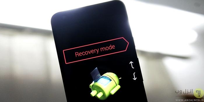 خروج و رفتن به حالت Recovery Mode در اندروید