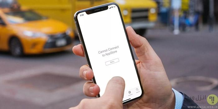 رفع ارور cannot connect to app store در آیفون