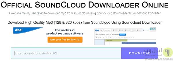 چگونه از soundcloud اهنگ دانلود کنیم