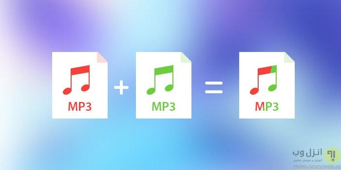 ترکیب و ادغام چند فایل MP3 به یک فایل آنلاین