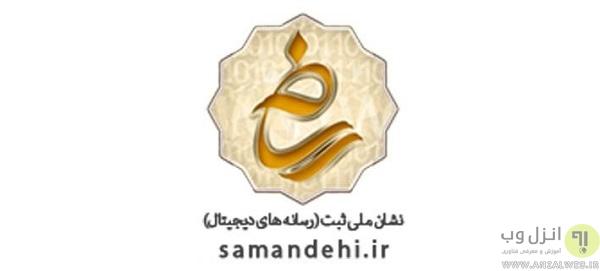 مشاهده دامین فارسی