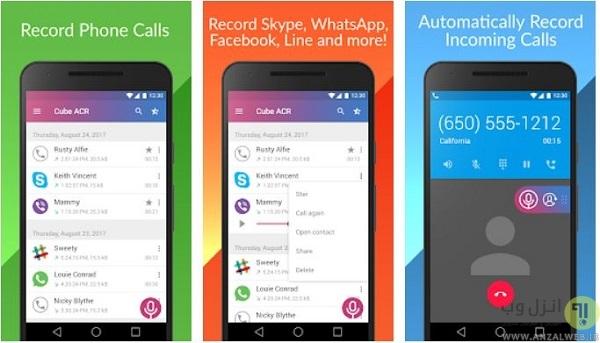 ضبط تماس در واتس اپ