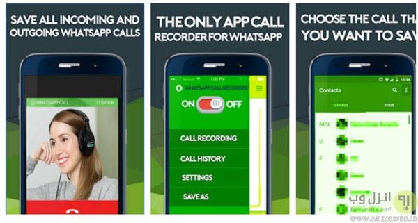 ضبط تماس واتساپ