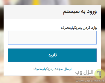 طریقه حذف ریز مکالمات ایرانسل