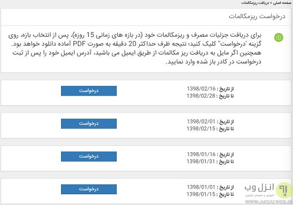 ریز مکالمات ایرانسل از طریق اینترنت