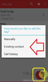 چگونه شماره تلفن را به صورت موقت در اندروید ذخیره کنیم؟