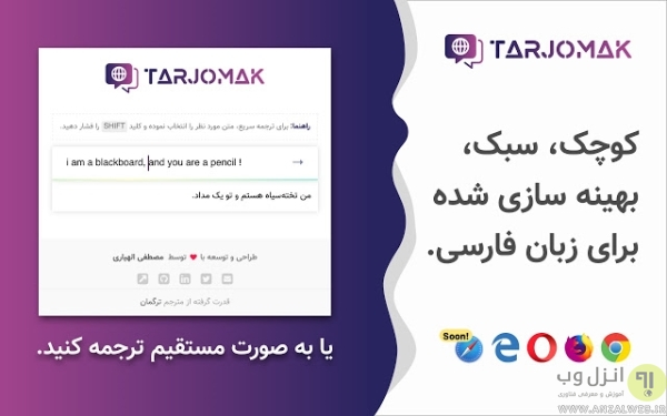 افزونه فارسی گوگل کروم برای ترجمه سایت ها