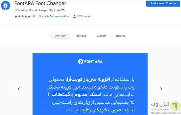 فونت آرا، افزونه فارسی گوگل کروم