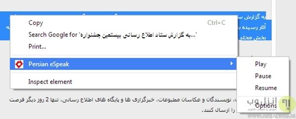 افزونه متن خوان فارسی گوگل کروم