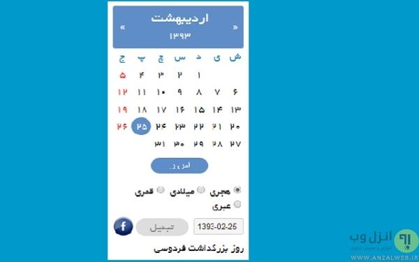 افزونه تقویم فارسی جلالی برای کروم