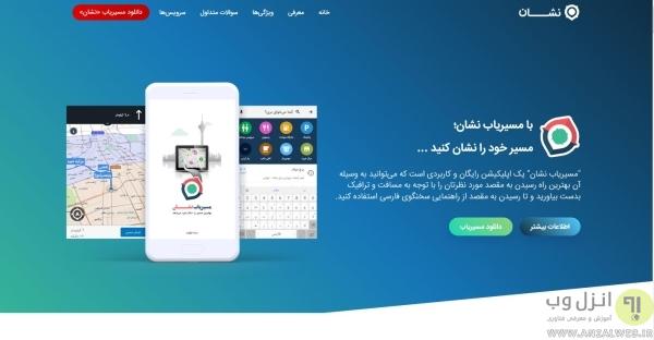 نقشه ایران آنلاین برای اندروید و.. با اپلیکشن نشان