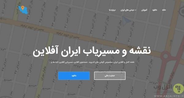 دانلود نقشه آفلاین ایران