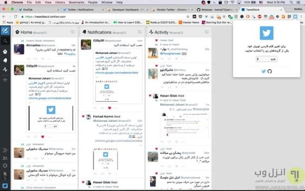 افزونه فارسی گوگل کروم توییتر