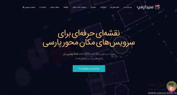 SDK نقشه فارسی ایران آنلاین سیدار مپ