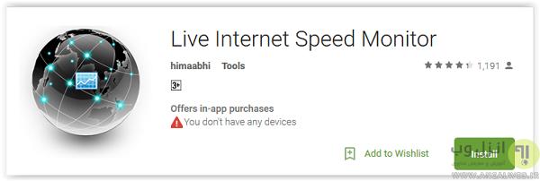 نرم افزار تست سرعت اینترنت آیفون