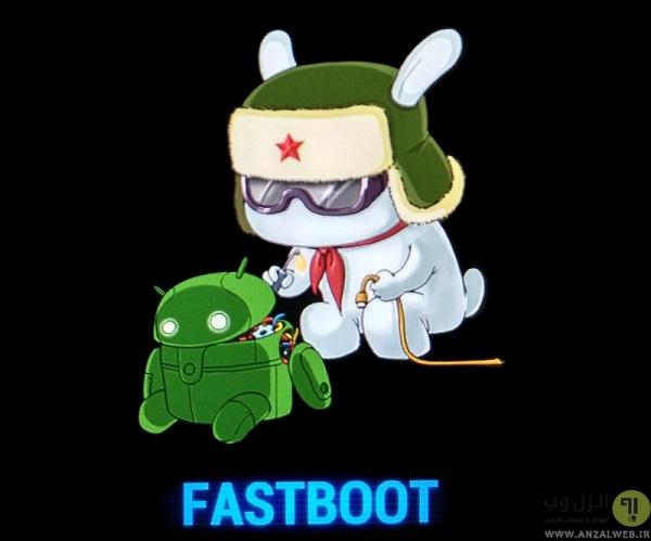 fastboot به چه معناست