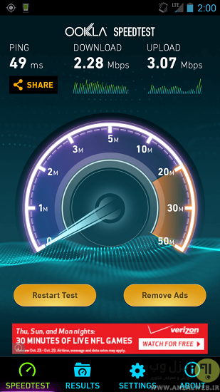نشان دادن سرعت اینترنت در سامسونگ