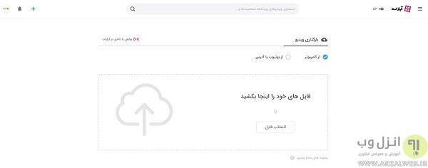 بهترین سایت آپلود ویدیو فارسی