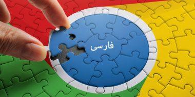 برترین افزونه های فارسی گوگل کروم