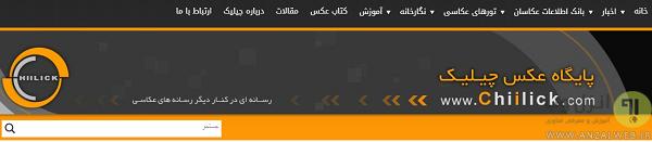 سایت فارسی عکاسی