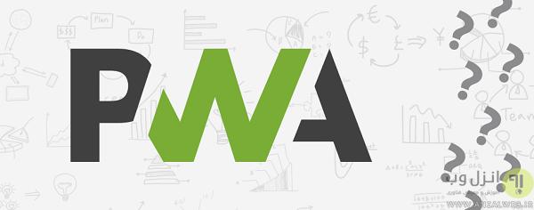 برنامه ها پیش رونده وب یا Progressive Web Apps (PWA) چیست؟