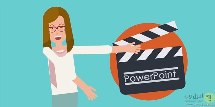 آموزش کامل متحرک سازی متن ، تصویر ، شی و.. در پاورپوینت (PowerPoint)