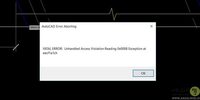 رفع مشکل Fatal Error در اتوکد (AutoCAD)