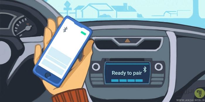 اتصال بلوتوث گوشی به ضبط ماشین