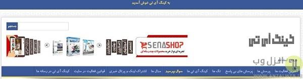 بهترین سایت های پرسش و پاسخ فارسی و انگلیسی