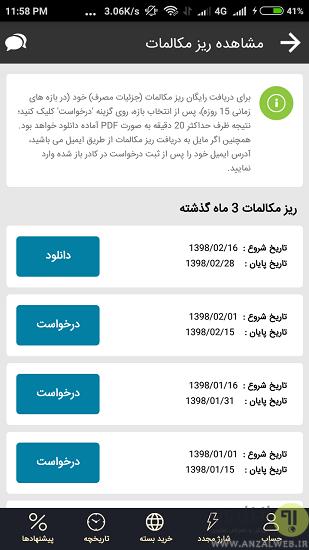 مدارک لازم برای گرفتن ریز مکالمات ایرانسل